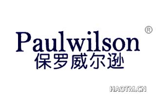 保罗威尔逊 PAULWILSON