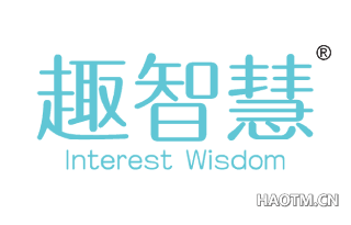趣智慧 INTEREST WISDOM