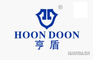 亨盾 HOON DOON