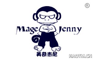 美奇杰尼 MAGE JENNY