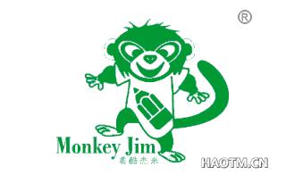美酷杰米 MONKEY JIM