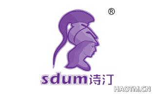 诗汀 SDUM