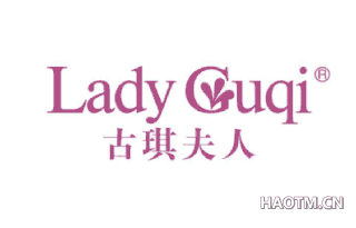 古琪夫人 LADY GUQI
