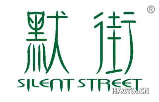 默街 SILENT STREET
