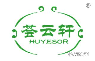 荟云轩 HUYESOR
