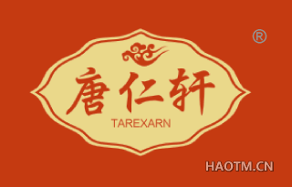 唐仁轩 TAREXARN