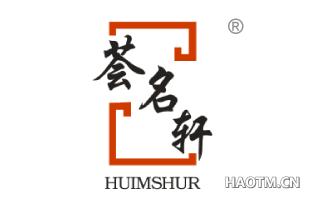 荟名轩 HUIMSHUR