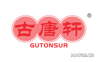 古唐轩 GUTONSUR