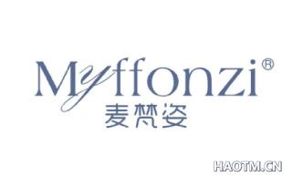 麦梵姿 MYFFONZI