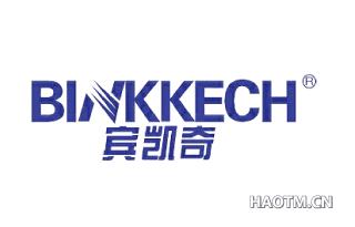 宾凯奇 BINKKECH