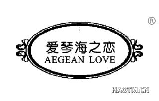 爱琴海之恋 AEGEAN LOVE