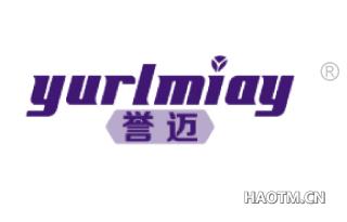 誉迈 YURLMIAY
