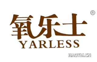 氧乐士 YARLESS