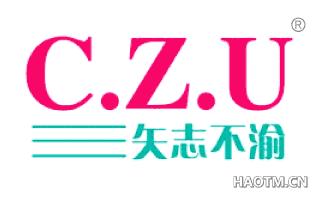 矢志不渝 C Z U