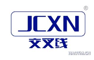 交织线 JCXN