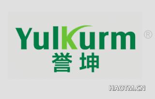 誉坤 YULKURM