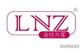 连枝共冢 LNZ