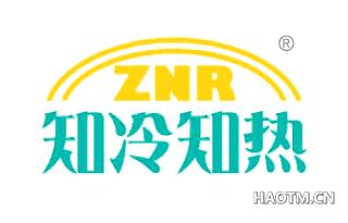知冷知热 ZNR