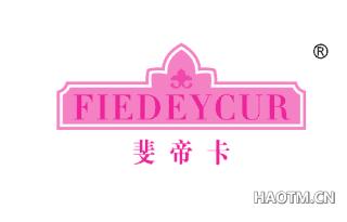 斐帝卡 FIEDEYCUR