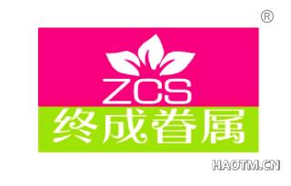 终成家属 ZCS