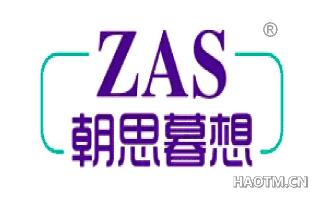 念念不忘 ZAS