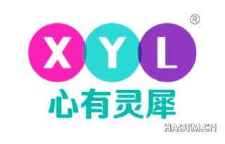 心有灵犀 XYL