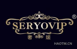 奢媛 SERYOVIP