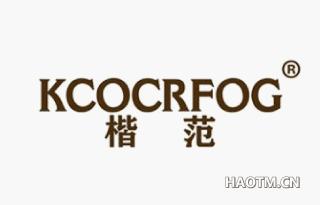 楷范 KCOCRFOG