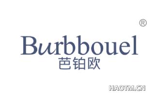 芭铂欧 BURBBOUEL