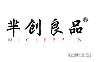 芈创良品 MICLEPPIN