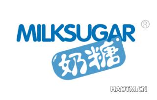 奶糖 MILKSUGAR