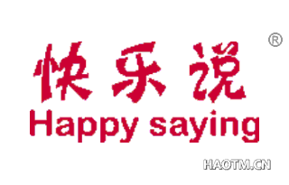 快乐说 HAPPY SAYING