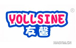 友馨 YOLLSINE