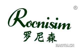 罗尼森 ROCNISIM