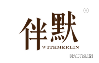 伴默 WITHMERLIN
