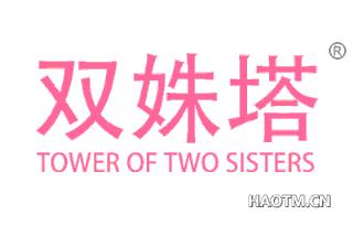 双姝塔 TOWER OF TWO SISTERS