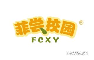 菲尝校园 FCXY