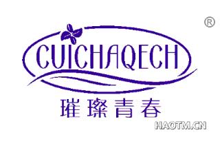 璀璨青春 CUICHAQECH
