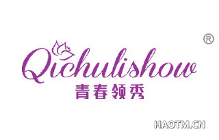 芳华领秀 QICHULISHOW