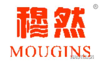 穆然 MOUGINS