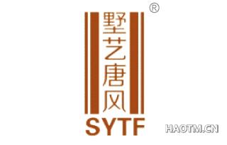 墅艺唐风 SYTF