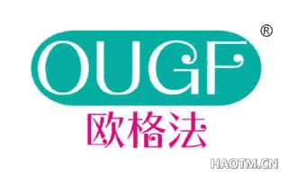 欧格法 OUGF