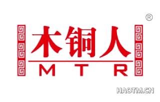 木铜人 MTR
