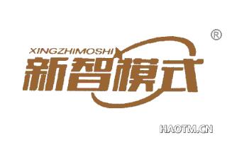 新智模式 XINGZHIMOSHI
