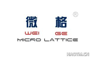 微格 MICRO LATTICE