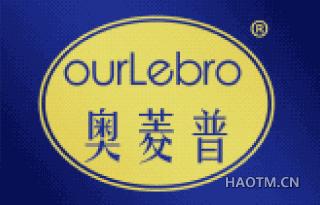 奥菱普 OURLEBRO