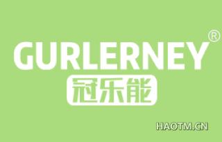 冠乐能 GURLERNEY