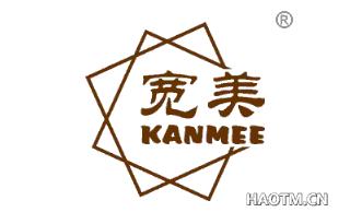 宽美 KANMEE