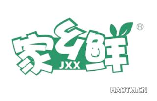 家乡鲜 JXX