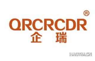 企瑞 QRCRCDR